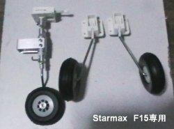 画像2: スターマックス70EDFクラス専用引込み脚