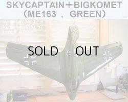 画像1: Me163(深緑)+1500mmスパンFRP胴体