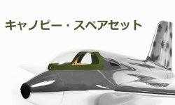 画像1: SKYCAPTAIN+BIGKOMET用キャノピーセット