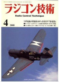 画像1: ラジコン技術2008年4月号