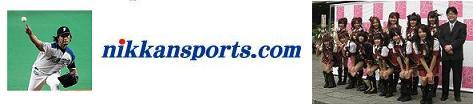日刊スポーツ芸能