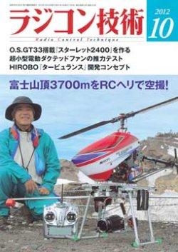 画像1: ラジコン技術2012年10月号