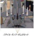 タンク・ミサイルセット